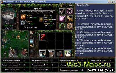 программы warcraft 3: