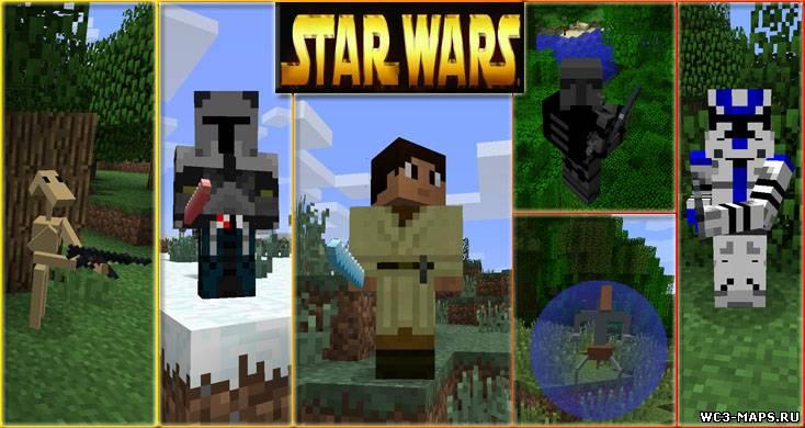 И истребители из star wars для minecraft 1 6 4