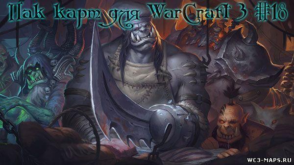 Скачать Пак Карт для Warcraft 3