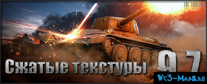 Смс world of tanks игру blitz взлом 2018