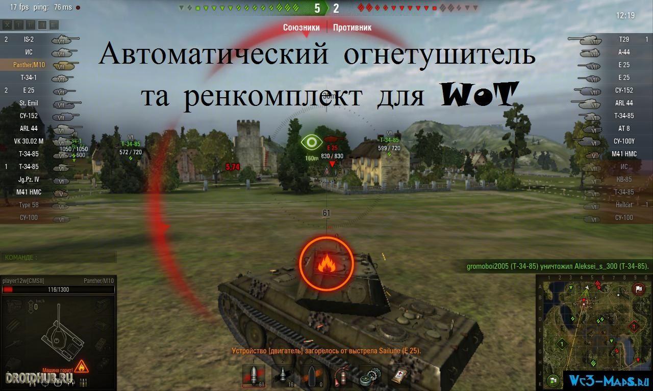 Модпак Вотспик для World of Tanks 092012 скачать