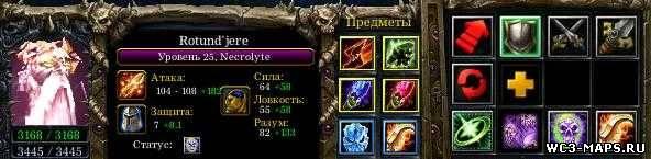 артефакты в игре варкрафт 3 картинки